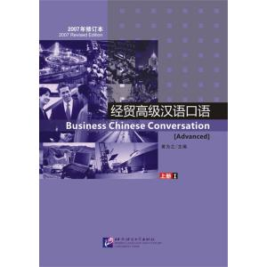 経貿高級漢語口語(上)CD付 2007年修訂本(第三版)
