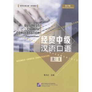 経貿中級漢語口語(第4版)(上)本