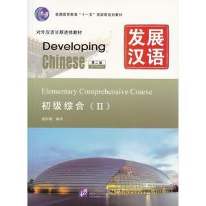 MPR:発展漢語(第2版)初級総合(II)MP3付き|netchai-shop