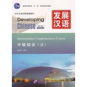 MPR:発展漢語(第2版)中級総合(II)MP3付き netchai-shop