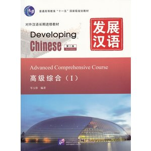 MPR:発展漢語(第2版)高級総合(I)MP3付き|netchai-shop