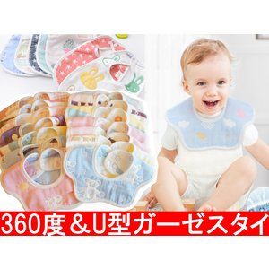 6重ガーゼ 又はU型ガーゼ スタイ ビブ よだれかけ 赤ちゃん ガーゼ  コットン 綿100% 36...