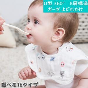 8重ガーゼ 又はU型ガーゼ 360度回転 スタイ ビブ よだれかけ 赤ちゃん ガーゼ  コットン 綿100% 360度 お食事 エプロン 男の子 女の子 246|netco