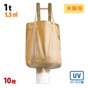 食品用フレコンバッグ (米・芋・玄米) 10枚入 上全開・下半開 110×140cm 013D