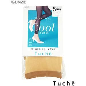 グンゼ、Tuche(トゥシェ)のレディースシアーレギンス、涼やかクール、美しい透け感が特徴です。 薄...