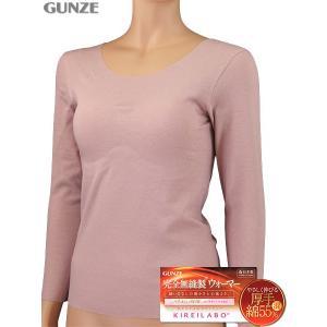 グンゼ、キレイラボのレディース8分袖ウォーマー 厚手綿55%混、パッド付。 カップは胸部分の当て布の...