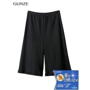 グンゼ、クールマジック着る日焼け止めのレディース裾広めひざ上5分丈ボトム。 涼しげなスカートやワイド...