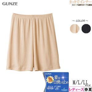 グンゼ、クールマジック着る日焼け止めのレディース裾広めひざ上2分丈ボトム。 涼しげなスカートやワイド...