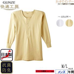 GUNZE(グンゼ)快適工房 紳士長袖釦付シャツ ソフトな厚地  年間[M、Lサイズ]