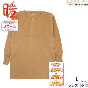 エクスラン ノエール 暖 紳士長袖ボタン付シャツ 冬用[Lサイズ]