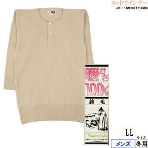 純毛 紳士長袖ボタン付シャツ 暖かさ100% 冬用[LLサイズ]