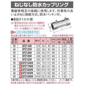 ■説明:ねじつき電線管相互の接続に使用します。 ■特長:作業性の良い止めねじ接続方式。防水パッキン付...