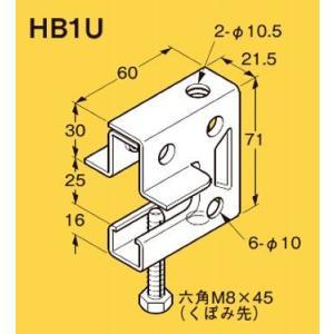 ネグロス HB1U ネグロック 吊りボルト支持金具 一般形鋼・リップみぞ形鋼用 電気亜鉛めっき(C)