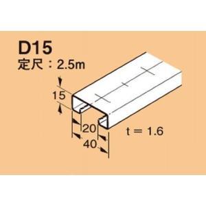 ネグロス D15 ワールドダクター ダクターチャンネル(穴なしタイプ)2.5m 溶融亜鉛めっき鋼板