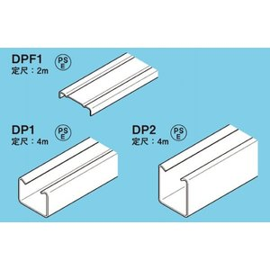 ■説明:照明器具への給電と支持を行う金属製線ぴです。 ■特長:工場、スーパーマーケット、倉庫、学校な...