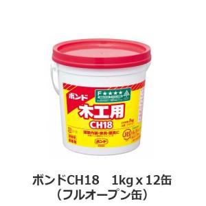 ボンドCH18 1kg(ポリ缶) netdesimamoto