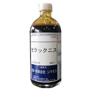 セラックニス 400ml 天然酒精ニス|netdesimamoto
