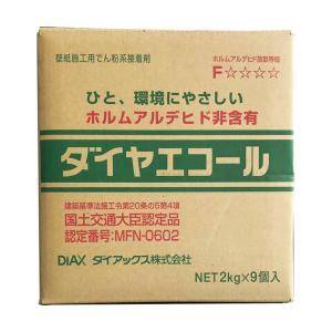 ダイヤエコール 2kg×9袋入り 壁紙施工用デンプン糊【ダイアックス】 netdesimamoto