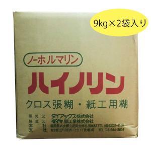 ハイノリン 9kg×2袋入り クロス張糊・紙工用糊【ダイアックス】 netdesimamoto