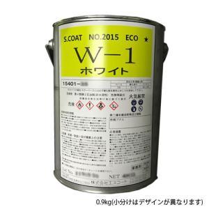 S.COAT(エスコート)No.2015ECO原色W-1ホワイト 0.9kg(小分け仕様)|netdesimamoto