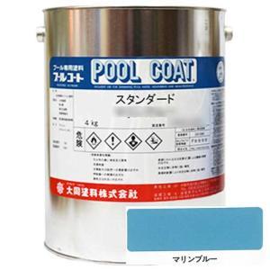 プールコートスタンダードマリンブルー4kg プール用塗料1液型【大同塗料】|netdesimamoto