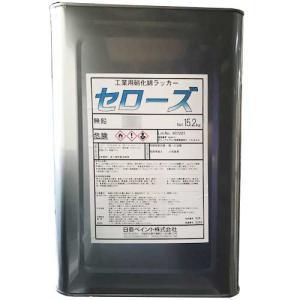 硝化綿ラッカーセローズ 黒 15.2kg【日亜ペイント】|netdesimamoto
