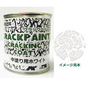 模様塗料クラックペイントクラッキングコートホワイト 1/12L ひび割れ塗料 中塗用【シマモト】|netdesimamoto