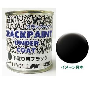 模様塗料クラックペイントアンダーコートブラック 1/12L ひび割れ塗料下塗り用【シマモト】|netdesimamoto