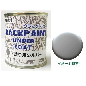 模様塗料クラックペイントアンダーコートシルバー 1/12L ひび割れ塗料下塗り用【シマモト】|netdesimamoto