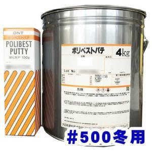 ポリベストパテ#500冬用(硬化剤付き)(硬化剤P付き) 4.1kgセット netdesimamoto