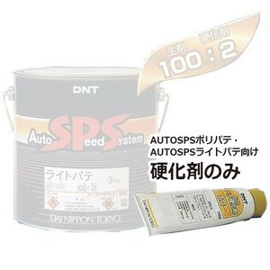AUTOパテ硬化剤 エロー 100g 硬化剤のみ単品【大日本塗料】 netdesimamoto
