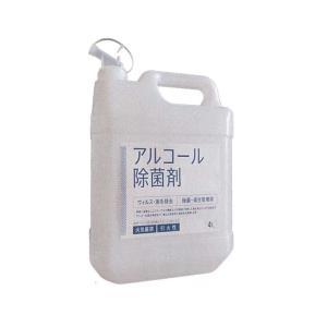 アルコール除菌剤 4L【和信化学工業】 netdesimamoto