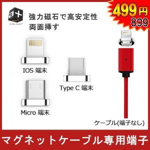 端子のみ マグネット マグネット端子 磁石 iPhone USBケーブル Type-C 充電ケーブル...