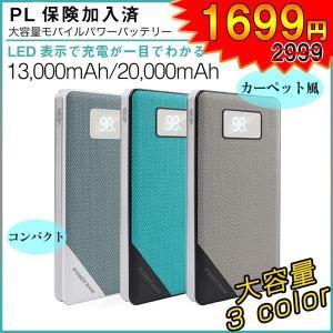 モバイルバッテリー スマホ iphone ios andro...