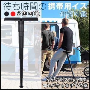 イス 椅子 チェアー 携帯用 折りたたみ式 簡易チェア アウ...