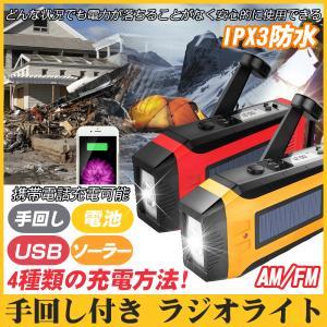 【4 in 1】:本製品はAM/FM/ラジオ、携帯電話充電可能の多機能ライトです。単4電池にも使えま...
