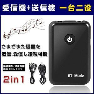 Bluetooth トランスミッター Bluetooth レシーバー Bluetooth オーディオ...
