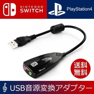 外付けサウンドカード PS4 Nintendo Switch 対応 USB オーディオ 変換アダプタ USB 3.5mm ヘッドホン マイク端子