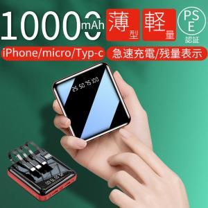 モバイルバッテリー 13000mAh スマホ 携帯 充電器 ...