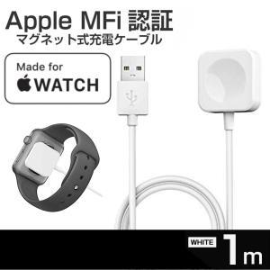 Apple Wacht専用 マグネット式ワイヤレス充電ケーブル  Apple が定める性能基準「Ma...