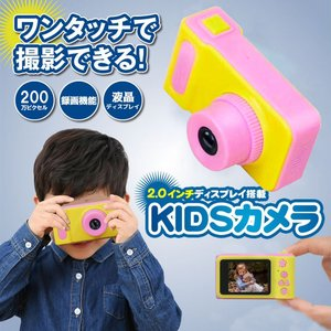 ● 簡単プッシュで撮影できる!子供が簡単に楽しめる子供用デジタルカメラです。  ● わずか75gの重...