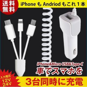 ●iPhone、iPod対応、車のシガーソケットから充電できる車載用充電器です。 ●乗用車?トラック...