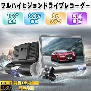 ドライブレコーダー 3カメラ 車内/車外同時録画 日本語説明書170度広角レンズ 800万画素 3....