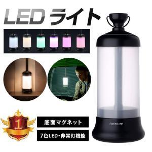 ◇ 屋外用 LEDランタン 説明 ◇ ● 引くとライトが点灯!4段階調整! ● 七色に色が変わるイル...