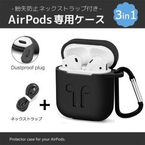 AirPods case アップル イヤホンカバー 衝撃吸収 イヤホンケース カバー ケース 落下防止 Apple エアーポッズ