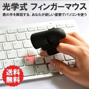 指マウス フィンガーマウス ワイヤレス 光学  パソコン タブレット スマホ コンパクト カラバリ豊富 便利グッズ