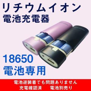 18650急速充電器 モバイルバッテリー 電池式 充電器 スマホ 携帯用 iPhone リチウム電池...
