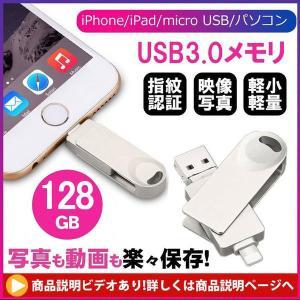 iPhoneの場合にios11以上対応  スマホの容量不足をラクラク解消!!Lightningコネク...
