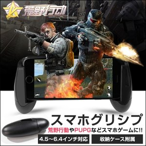 操作性を向上させる!! スマートフォンにグリップを装着することでスマホを持ちやすくなるので、ゲームな...
