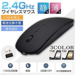 マウス 電池交換不要 無線 バッテリー内蔵 充電式 光学式 静音 高機能マウス